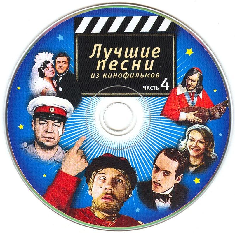 интересно, фото песен из советского кино песни менее